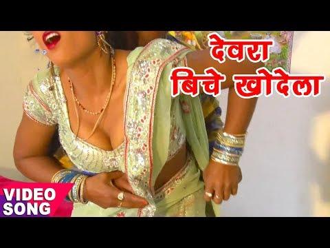 Dil Fida Ba Tohra Saheli Pe - देवरा बिचे खोदेला - Devanand Dev - Bhojpuri Hit Song 2017