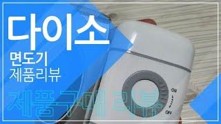 다이소 면도기 두가지 제품 구매 리뷰