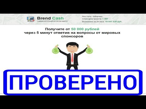 Сервис Brend Cash с сайта depso.top получите 50 000 рублей на опросах? Честный обзор
