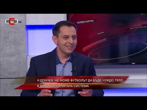 ЧЕРВЕН КАРТОН с Кирил Веселински (13.05.2019)