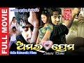 Amar Prema || Romatic Odia Flim || Ridhima  || Ranjit || Sabitree Music Mp3