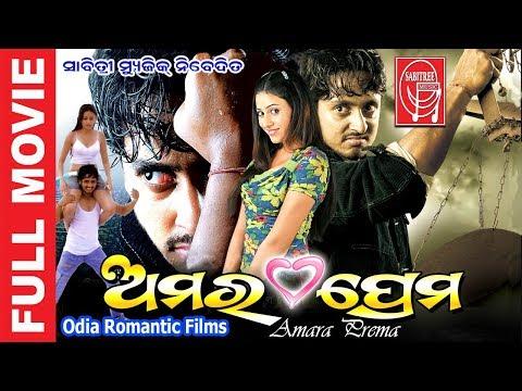Amar Prema || Romatic Odia Flim || Ridhima  || Ranjit || Sabitree Music