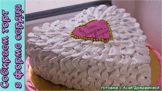 #Торт в форме сердца. Рецепт крема для выравнивания и украшения бисквитного торта мокрое безе