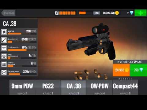 Обзор игры снайпер 3D