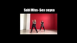 🤭SABI MISS-Без звука🖤 by hudateam