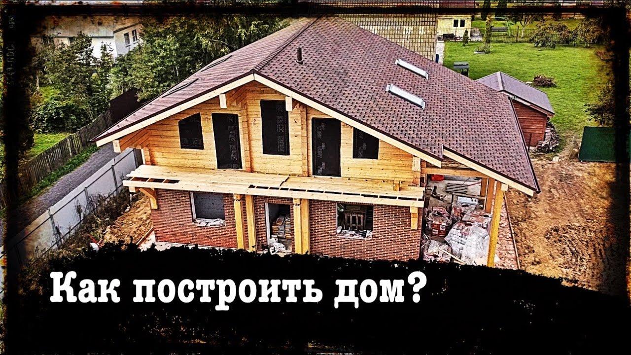 Строительство дома от фундамента до крыши // Благоустройство.рф