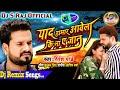 Toharo Ke Yaad Hamar Aawela Ki Na Ae Jaan(RItesh Pandey)Dj S Raj(Nonhar)