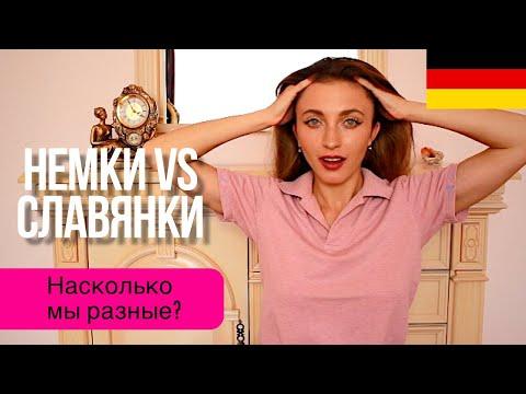 Немецкие девушки Vs славянки 🇩🇪 В чем же разница?