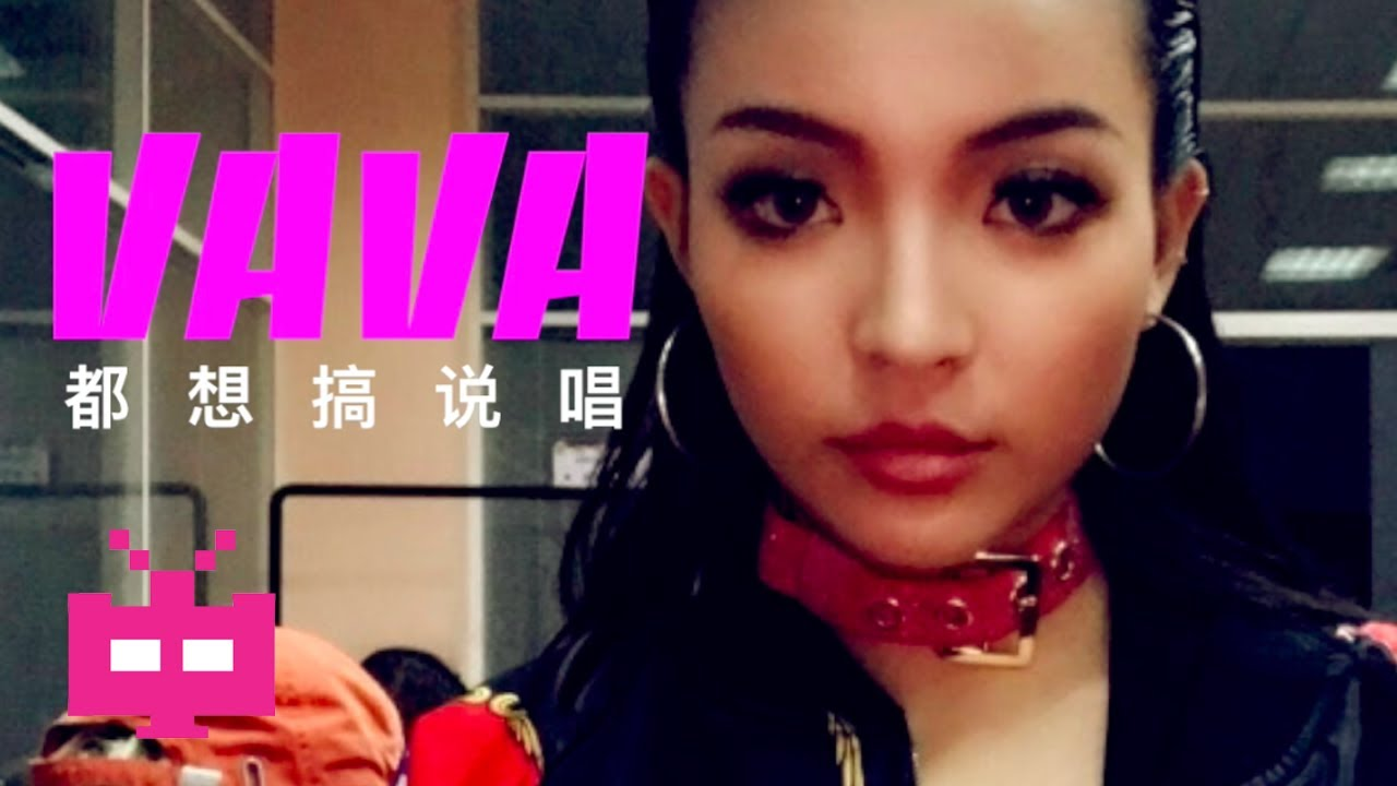😈 VAVA 😈 都想搞说唱ft Q LUV Chinese Hip Hop China Rap [ AUDIO