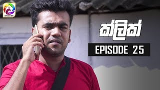 "Click Episode 25|| ""ක්ලික් ""  