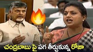 YCP MLA RK Roja Revenge on Chandrababu | Roja Speech in Assembly | Filmylooks