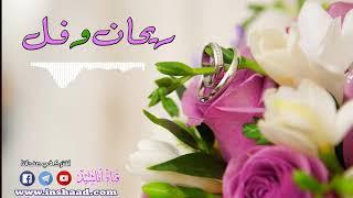 Rayhan w Fil- Yahya Bassal | ريحان وفل -أعراس