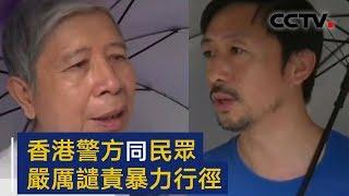 香港市民忍无可忍!激进示威者堵路纵火 破坏公物 攻击警务人员 | CCTV