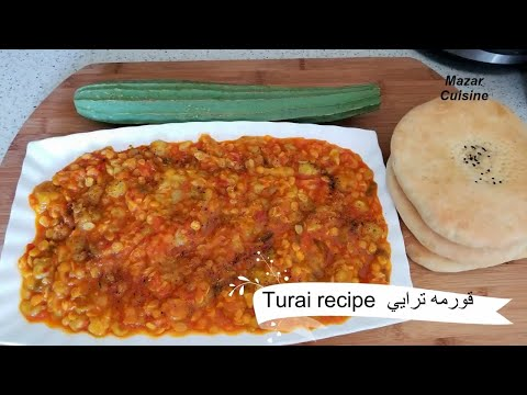 Turai ,Tori Recipe Afghani Qorma Turai & Dal Nakhud, Chinese Okra Afghan Cuisine قورم ترایی افغانی