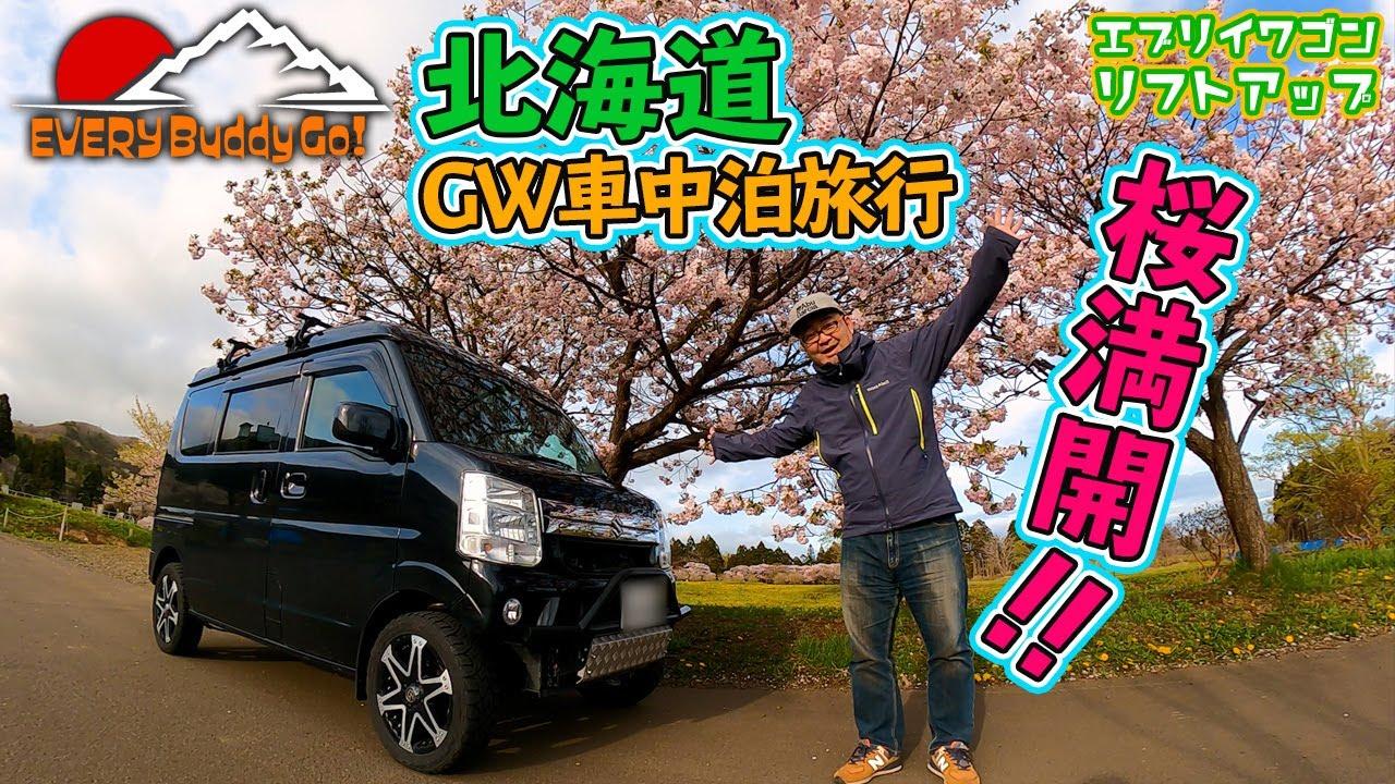 【VANLIFE】「北海道GW、車中泊の旅~桜が満開!」17エブリイ