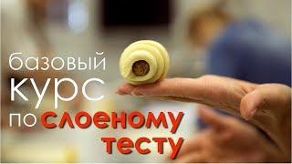 Слоеное тесто! Как научиться делать круассан для кафе и дома! Школа пекарей. Денис Суховий.