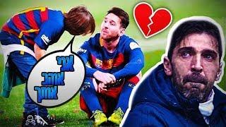 רגעים מרגשים בכדורגל שיגרמו לכם לבכות! (מרגש)