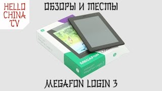 Обзор и тест планшета MegaFon Login 3 за 1990 рублей