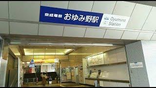【京成千原線】おゆみ野駅  Oyumino