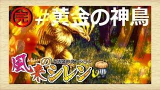 【風来のシレンDS】幻の黄金卿を求める男達【其ノ五】