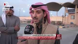 صالح الملا لحظة خروجه من السجن: أقسمت أن أستمر على نهجي وإرهاب السلطة لن يثنيني