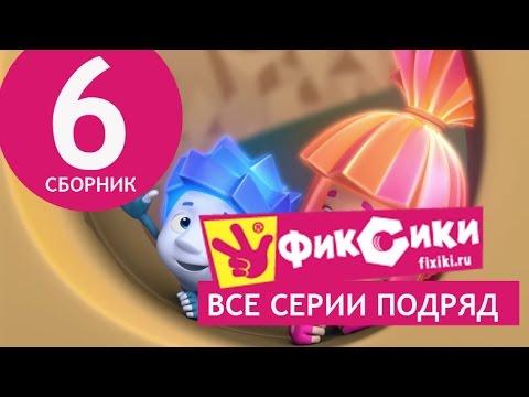 Новые МультФильмы - Мультик Фиксики - Все серии подряд - Сборник 6 (серии 33-38)