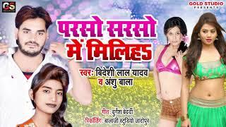 परसो सरसो में मिलिहs Bideshi Lal Yadav Anshu Bala 2020 का Happy New Year Special Bhojpuri Song