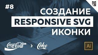 Встраивание SVG логотипа на web-страницу. Добавление css и javascript.