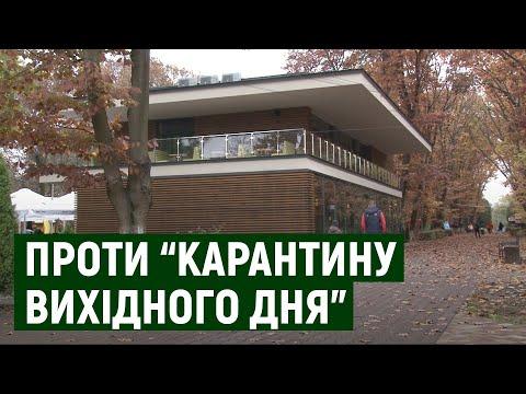 Ужгородські підприємці відмовляються закривати заклади на вихідні