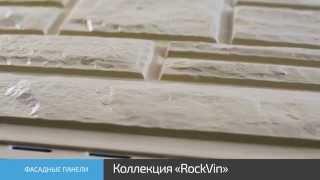 Фасадные панели RockVin(Видео описание фасадных панелей от производителя Доломит коллекция RockVin., 2015-07-16T18:50:11.000Z)