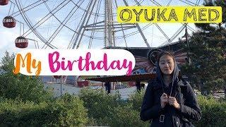 Oyuka's Birthday ''Аз жаргалтай нэг өдөр'' // VLOG #08 l Oyuka MED
