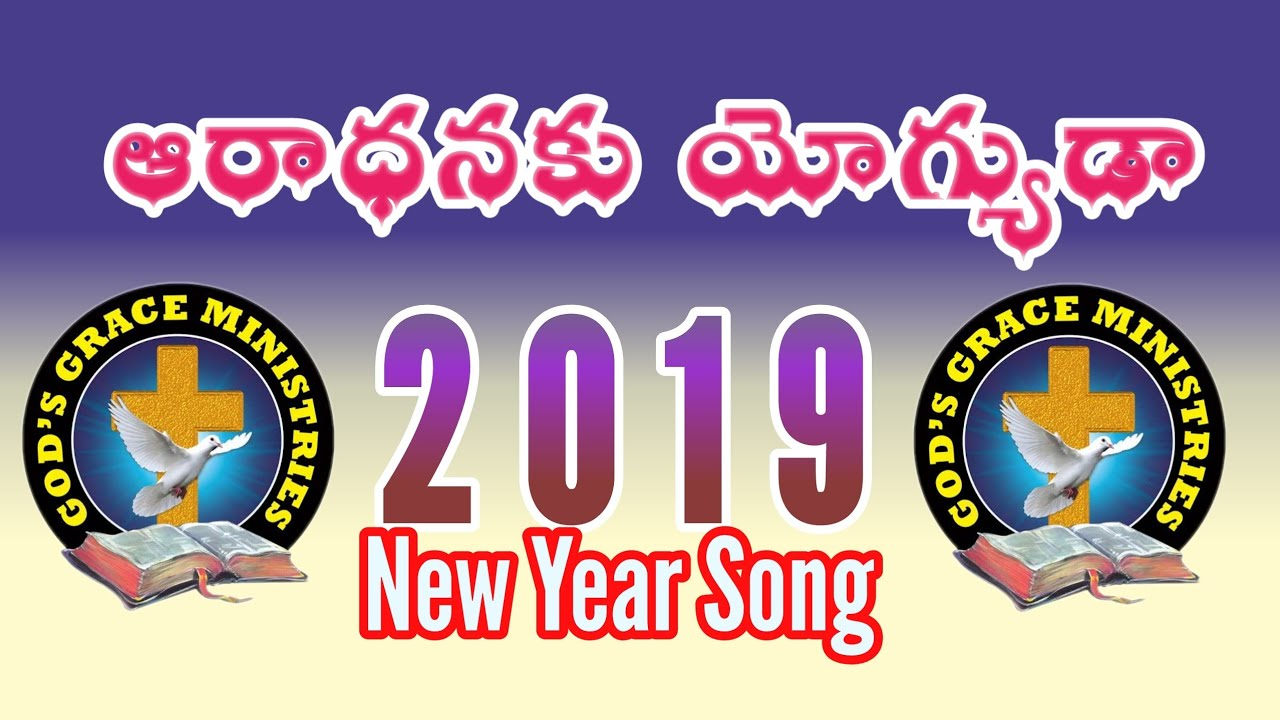ఆరాధనకు యోగ్యుడా /Telugu Christian songs latest/ aaradhanaku yogyuda/new year 2019 song