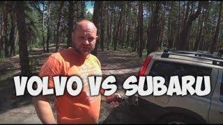 ТЕСТ-ДРАЙВ Вольво ПРОТИВ Субару Отзыв о Volvo xc70 и Subaru - Украина