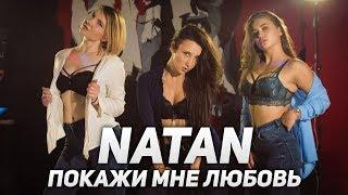 Natan - Покажи мне любовь   Клип группы Dancehall   Школа танцев Alexis Dance Studio