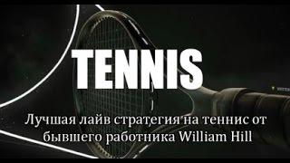 12. Стратегия ставок на теннис 40-15, 40-30 продолжение