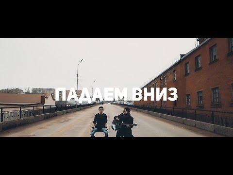 Смотреть клип Всё Сложно - Падаем вниз (акустическая версия) онлайн бесплатно в качестве