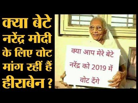 क्या 2019 में चुनाव जीतने के लिए अपनी माँ Heeraben से वोट मंगवा रहे हैं PM Modi | The Lallantop