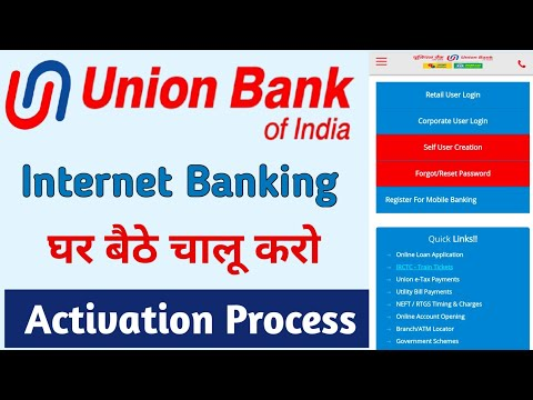 Union Bank net banking registration | how to activate Union Bank net banking online, ubi Net banking