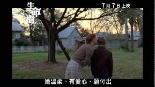《生命樹》The Tree of Life 電影製作特輯(1) - The Story