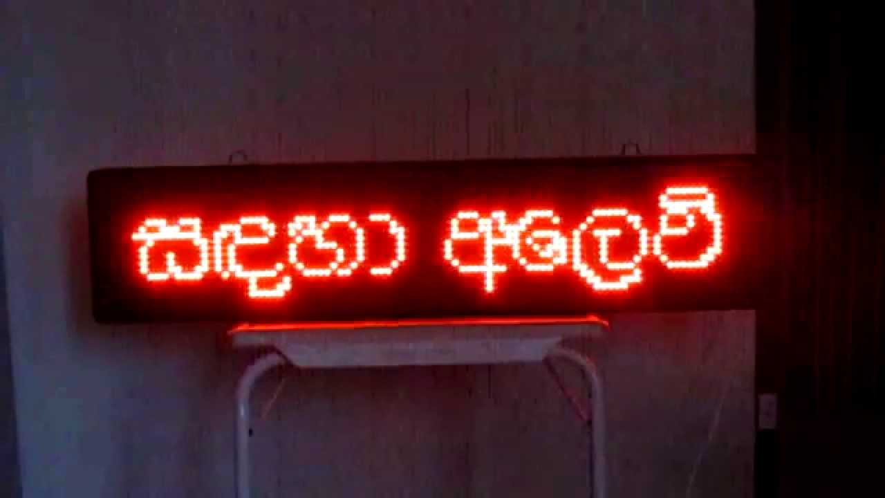 Led Sign Board Sri Lanka Youtube Buy Circuit Boardsell Boardsuppliers Boardcircuit