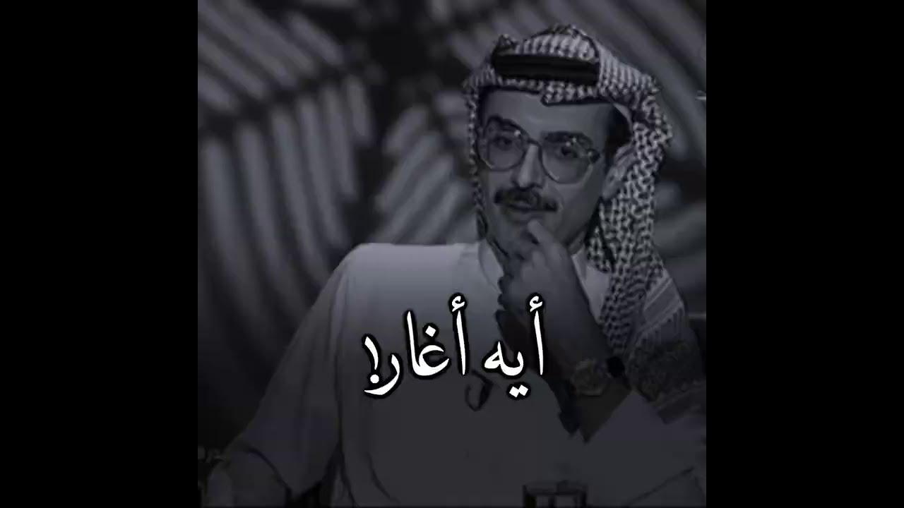 غيرة بدر بن عبدالمحسن - ايه اغار