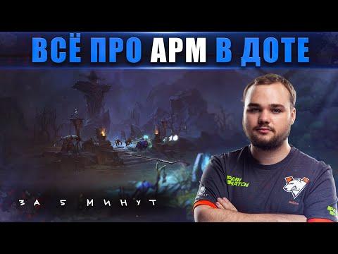 видео: ВСЁ ПРО АПМ В ДОТЕ ЗА 5 МИНУТ!