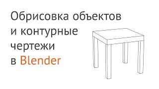Как сделать абрис (обрисовку объектов) и контурные чертежи в Blender?([EN] How to create object outlines and the outline drawing in Blender. В этом видео я рассказываю о том, как настроить и создать абрис объек..., 2015-10-21T12:23:34.000Z)