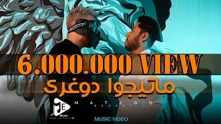حصريا  ماتيجوا دوغرى  فيلو - مسلم 💀 / Exclusively Video Clip Matego Doghry  Filo  F.T Muslim
