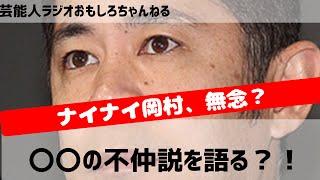 芸能人ラジオ おもしろチャンネル 『ナインティナインのオールナイトニ...