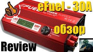 Обзор eFuel DC Power Supply 30A от SKYRC - Отличный Блок питания на 30А с охлаждением