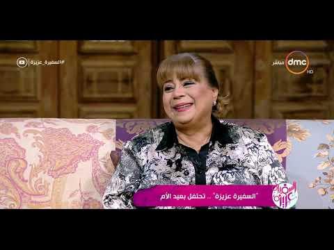 السفيرة عزيزة - والدة الفنانة منة فضالي : أنا فرحت بمنة لما خدت جوايز كتيرة في مسلسل ' الملك فاروق '