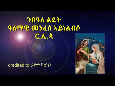 "New Eritrean catholic ""በዓል ልደት፣ ዓለማዊ መንፈስ ኣይነልብሶ"" credited to vatican radio"