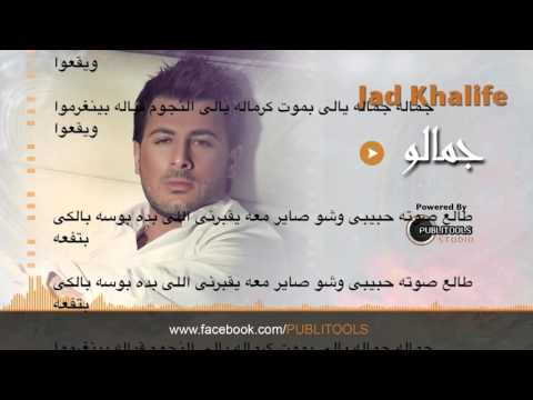 Jad Khalife Jamalo Lyrics