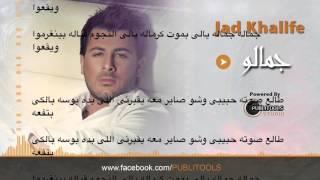 jad khalife jamalo lyrics